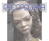Девчонка Ифе из миров Тамикана