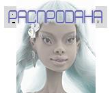 Девчонка Наора-15 из миров Тамикана