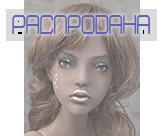 Девчонка Наора из миров Тамикана